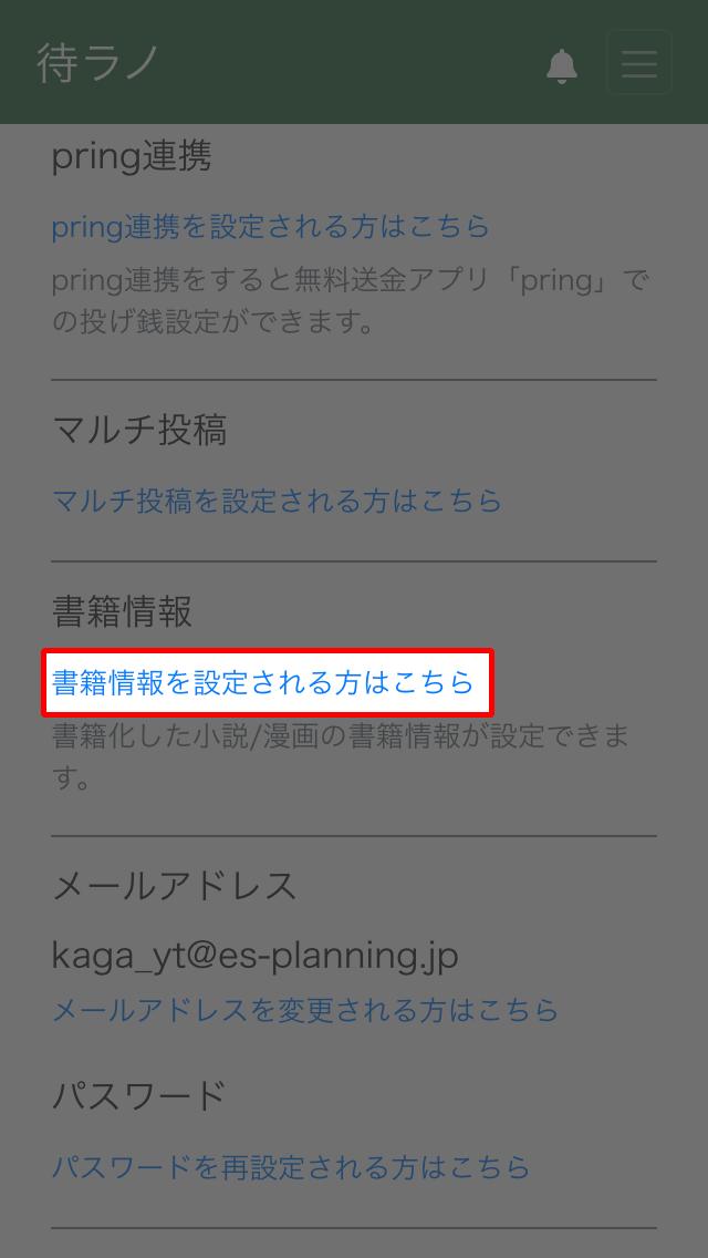 書籍情報を設定される方はこちらリンクを押す