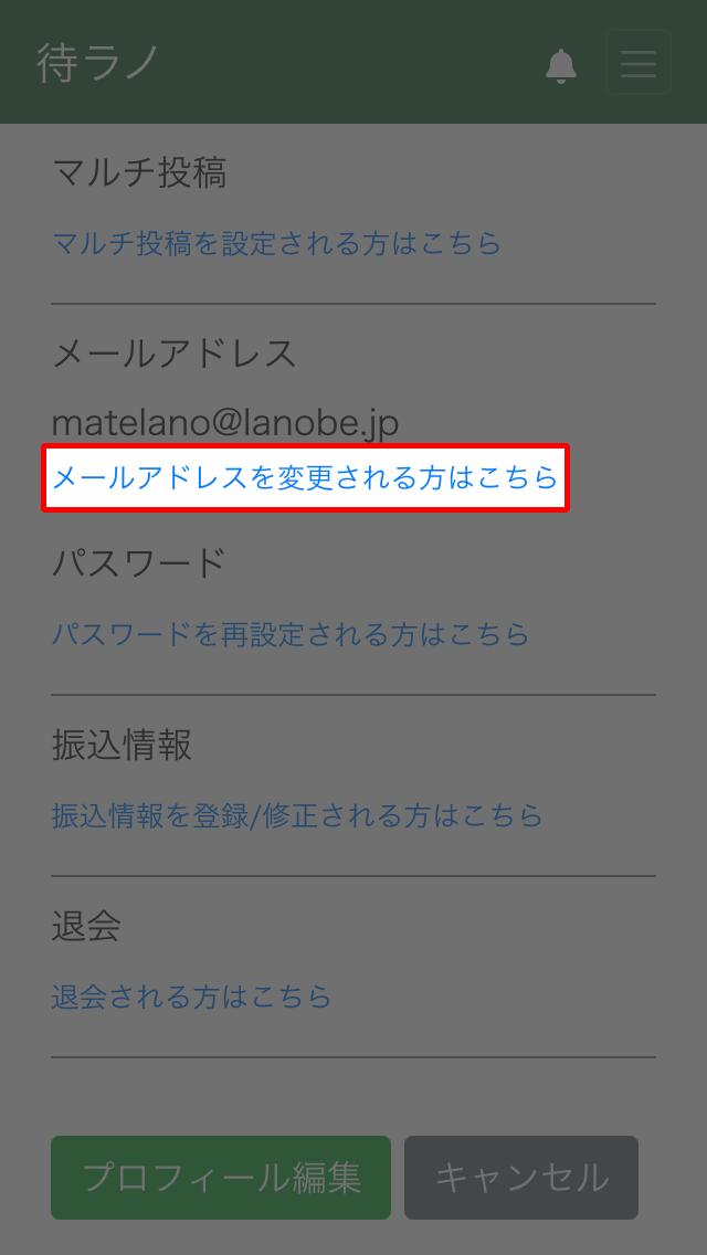メールアドレスを変更される方はこちらリンクを押す