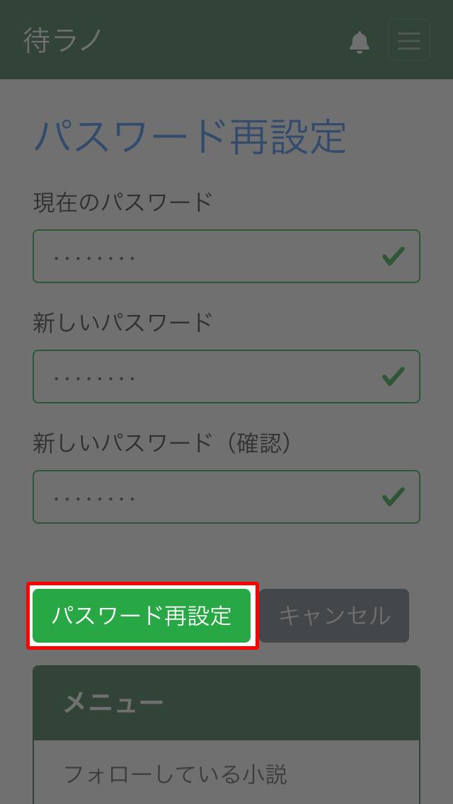 パスワード情報を入力し、パスワード再設定ボタンを押す