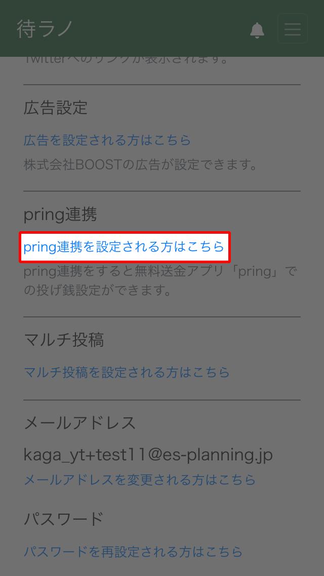 pring連携を設定される方はこちらリンクを押す