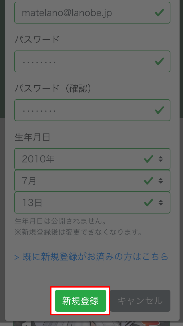 ユーザー情報を入力し、新規登録ボタンを押す